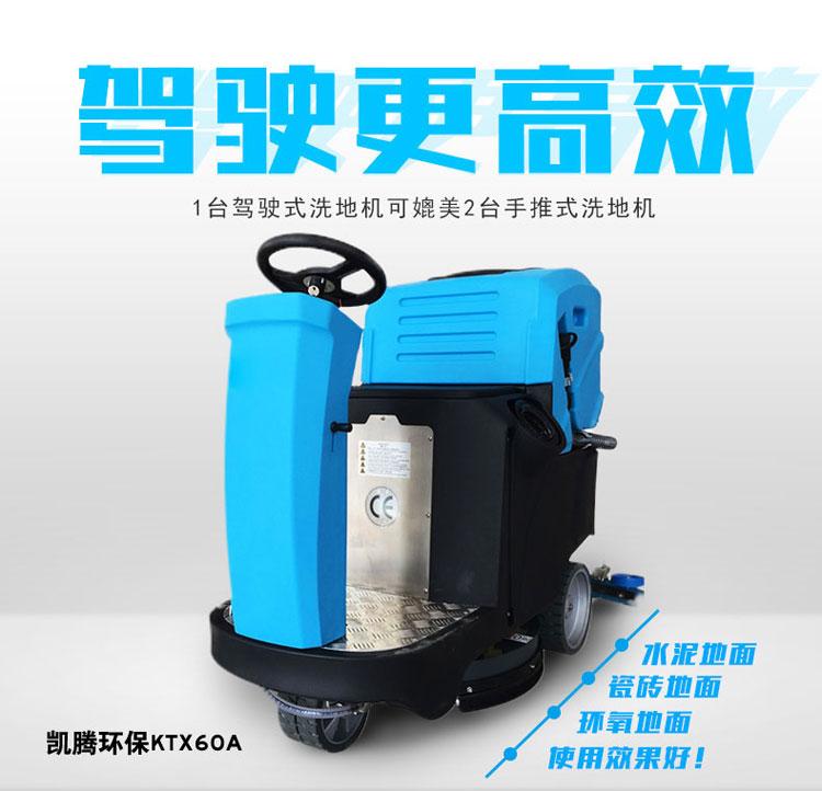 KTX60A小型驾驶式洗地机厂家